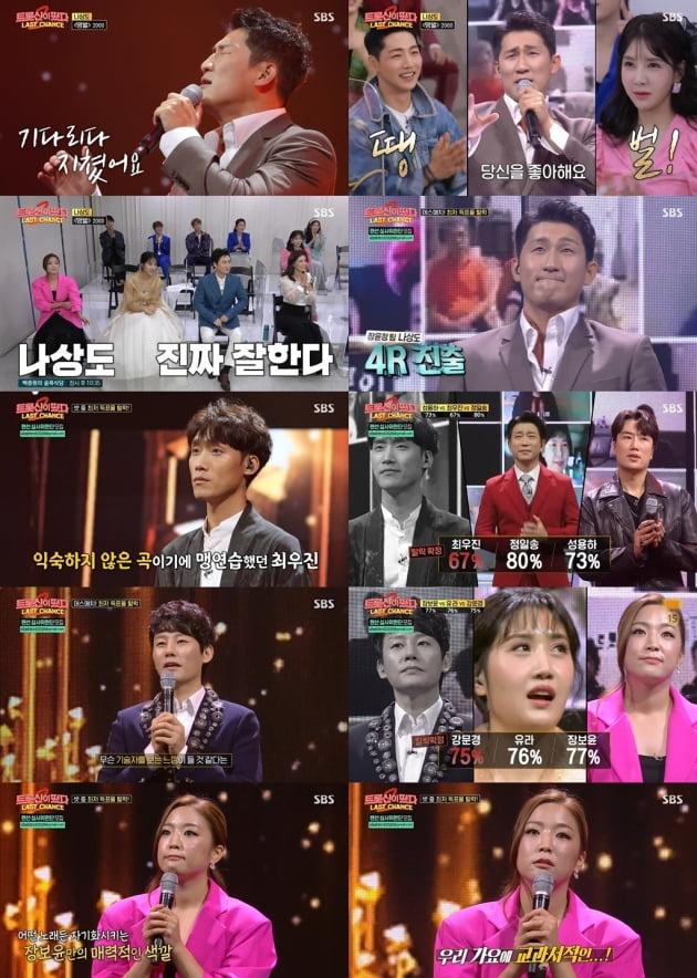 5일 방송된 '트롯신2'/ 사진=SBS 제공