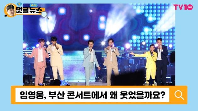 [댓글 뉴스] 임영웅·영탁, '미스터트롯' 콘서트서 브로맨스 '폭발'