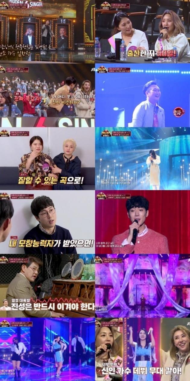 사진=JTBC '히든싱어6' 왕중왕편 방송 캡처