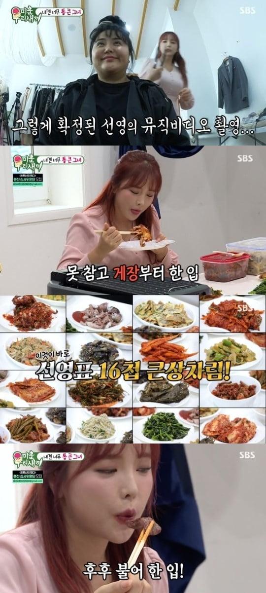 '미우새' 홍진영, 무편집 출연 /사진=SBS 방송화면 캡처