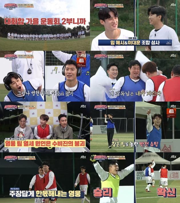 '뭉쳐야찬다' /사진=JTBC 방송화면 캡처