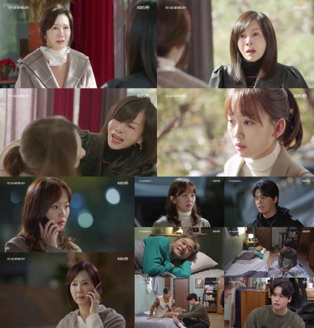 '오! 삼광빌라!' /사진=KBS2 방송화면 캡처
