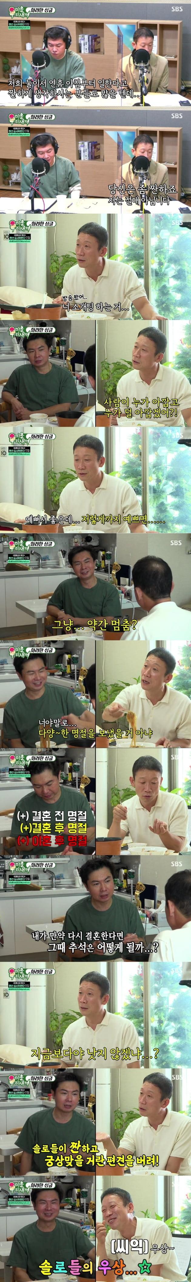 8일 방송된 '미운우리새끼'/ 사진=SBS 제공