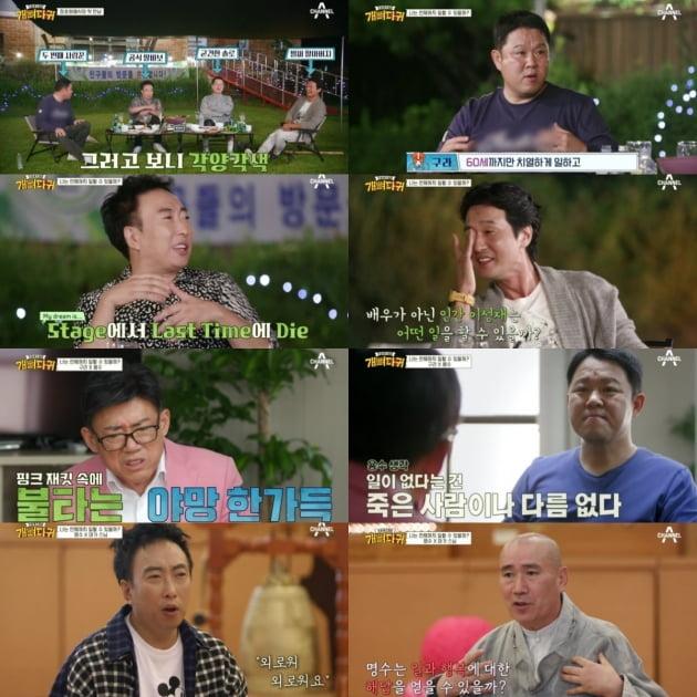 '개뼈다귀' 첫방송/ 사진=채널A 제공