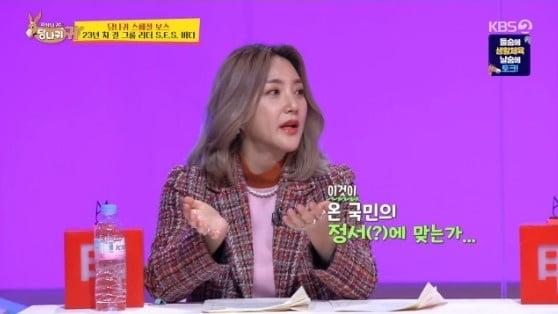 가수 바다 / 사진 = JTBC '히든싱어6' 방송(왼쪽)과 KBS 2TV '사장님 귀는 당나귀 귀' 방송