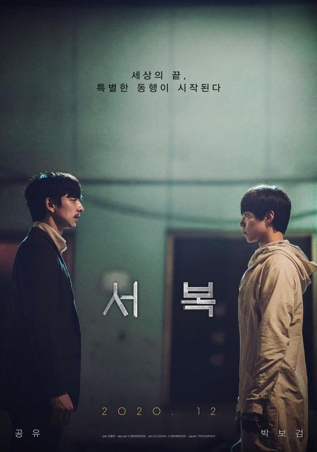 영화 '서복' 포스터 / 사진제공=CJ엔터테인먼트