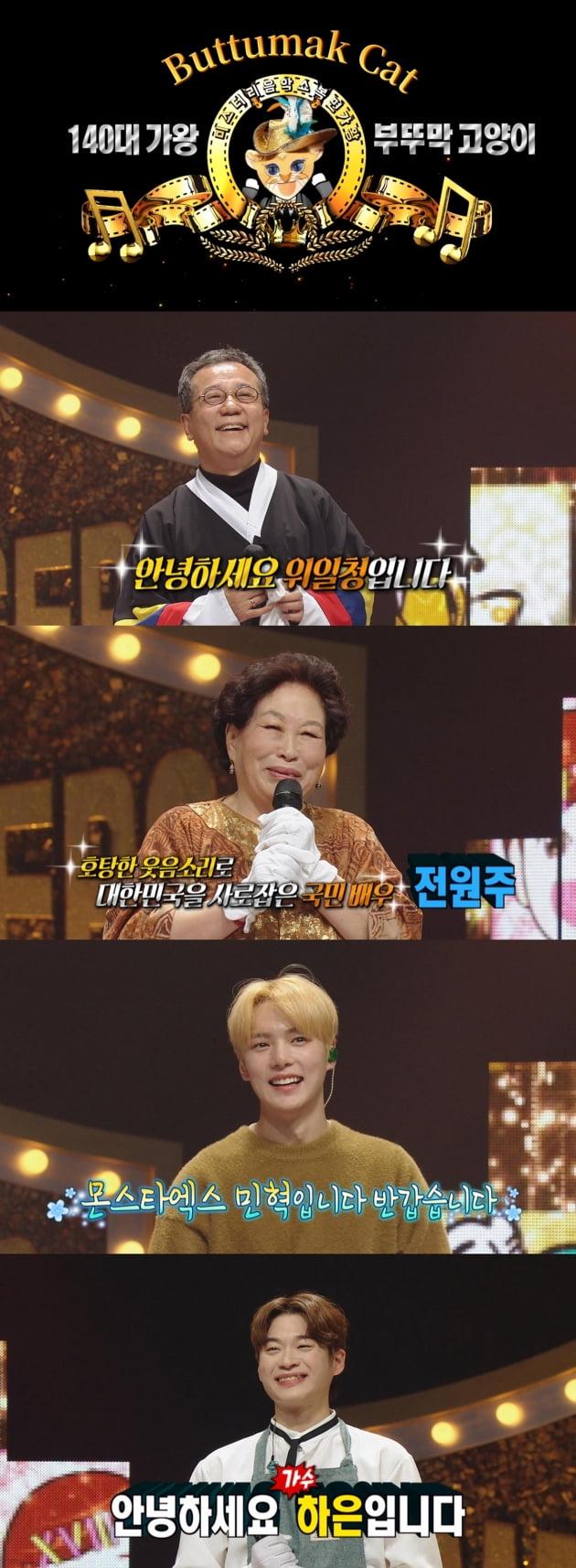 8일 방송된 '복면가왕/ 사진=MBC 제공