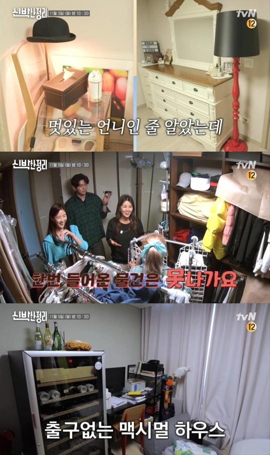 '신박한 정리' 예고 영상./사진제공=tvN