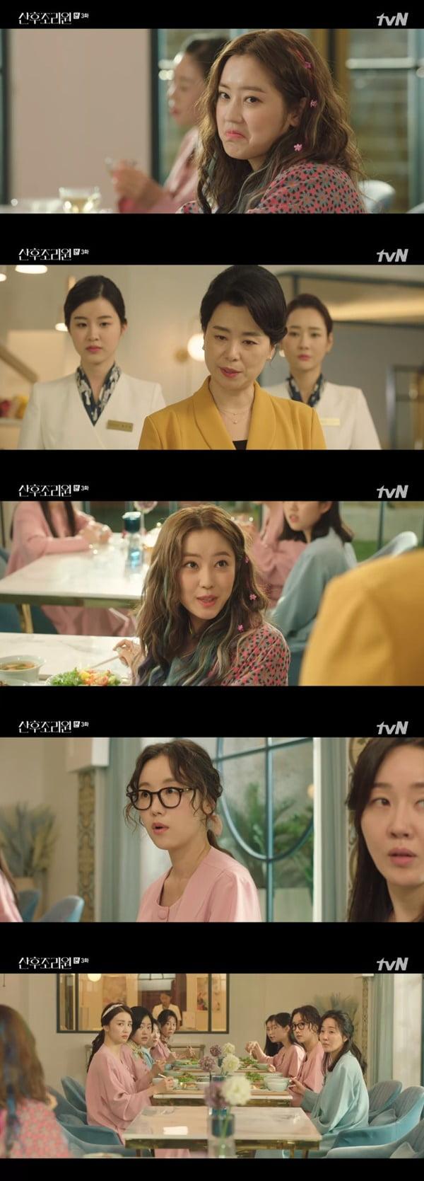 '산후조리원' / 사진 = tvN 영상 캡처