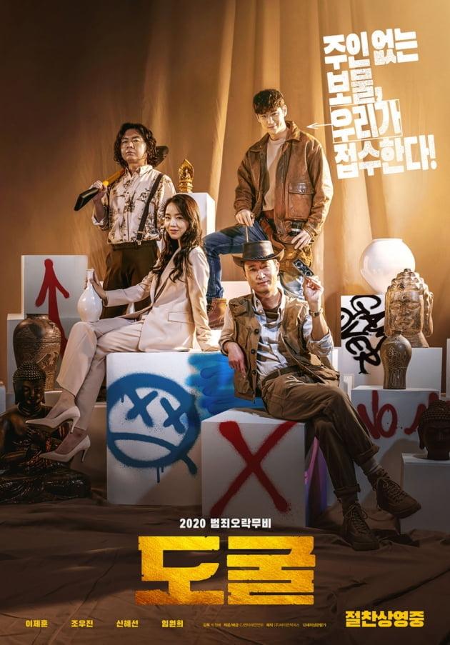 영화 '도굴' 포스터./ 사진제공=CJ엔터테인먼트