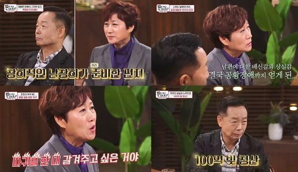 김학래-임미숙 부부가 '밥은 먹고 다니냐'에 출연했다. / 사진제공=SBS플러스