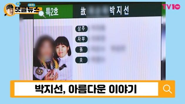 [댓글 뉴스] 故 박지선, 멋쟁이 희극인의 애틋한 미덕
