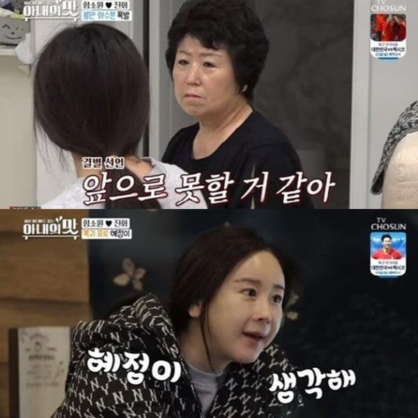 /사진=TV조선 '아내의 맛' 영상 캡처
