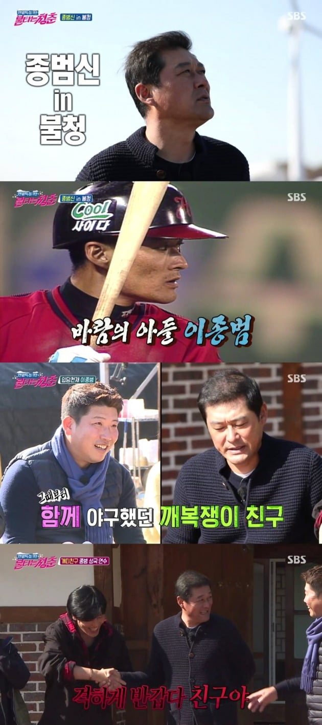 '불타는 청춘' 연말특집 1탄 '깨복쟁이 친구'/ 사진=SBS 제공