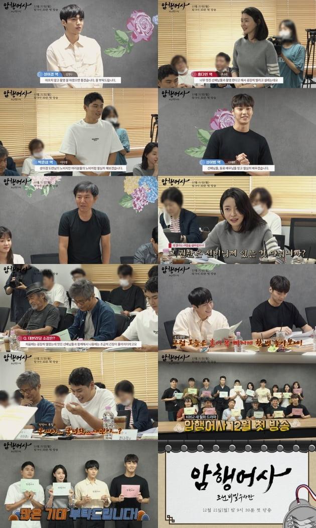 '암행어사' 대본 리딩 비하인드 영상 캡처/ 사진=KBS2 제공