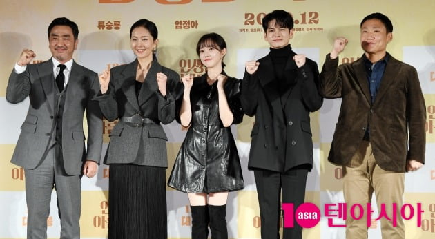 영화 '인생은 아름다워' 류승룡, 염정아, 박세완, 옹성우, 최국희 감독./ 사진=조준원 기자