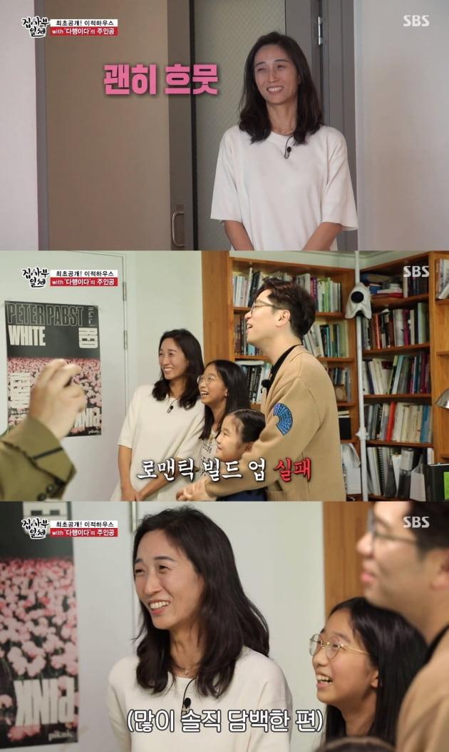 가수 이적 아내 정옥희 씨 / 사진 = SBS '집사부일체' 방송화면 캡처