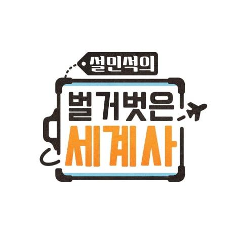 '설민석의 벌거벗은 세계사'/ 사진=tvN 제공