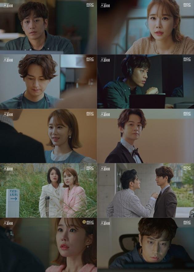 사진= MBC '나를 사랑한 스파이' 방송 화면.