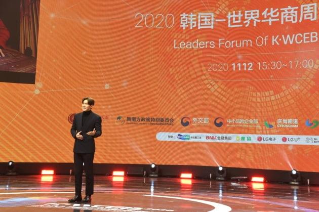 '2020 한·세계화상 비즈니스위크' 포럼 참가 중인 시원
