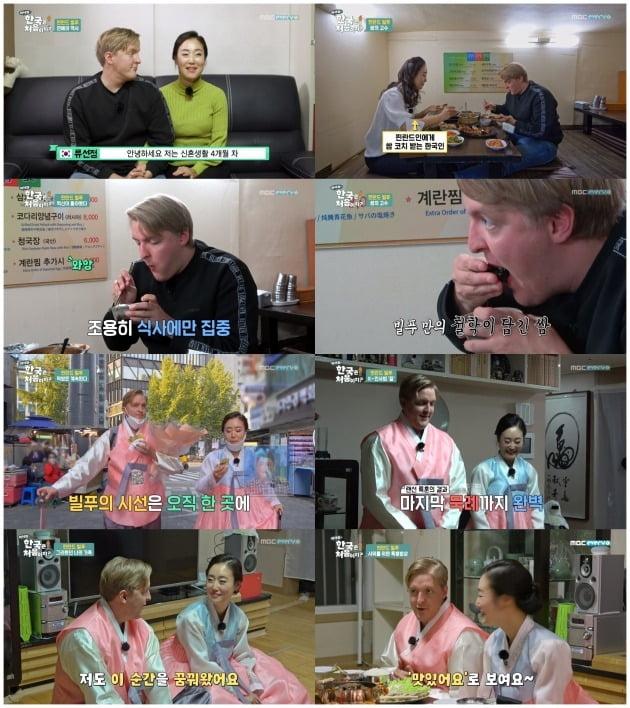사진= MBC 에브리원 '어서와 한국은 처음이지' 방송 화면.