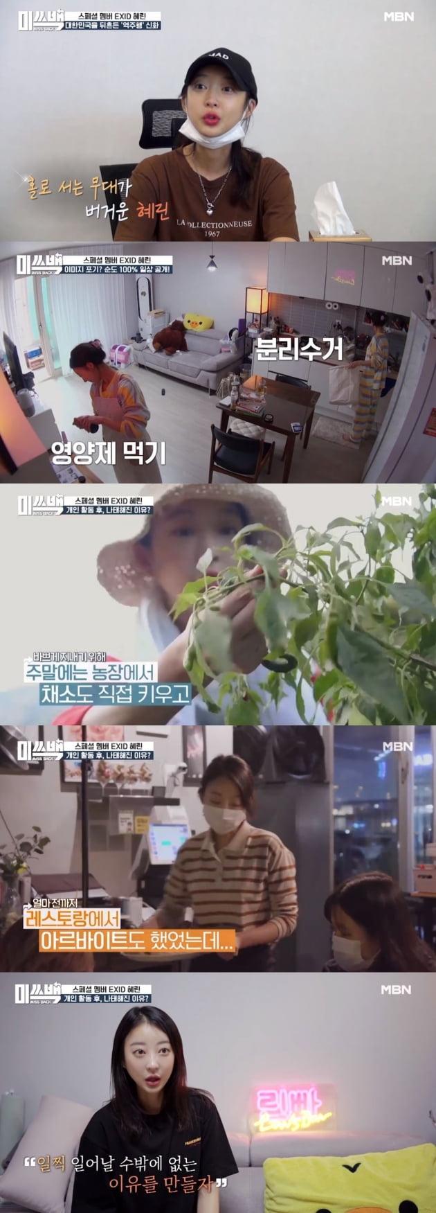/사진=MBN 예능 '미쓰백' 방송화면