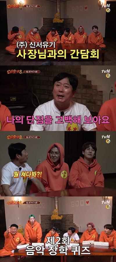 '신서유기8' 예고./사진제공=tvN