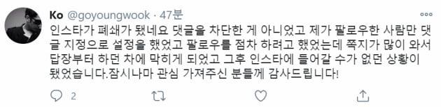 """[종합] '미성년자 성폭행' 고영욱 """"인스타 폐쇄됐다""""…'세상과 소통' 물거품"""