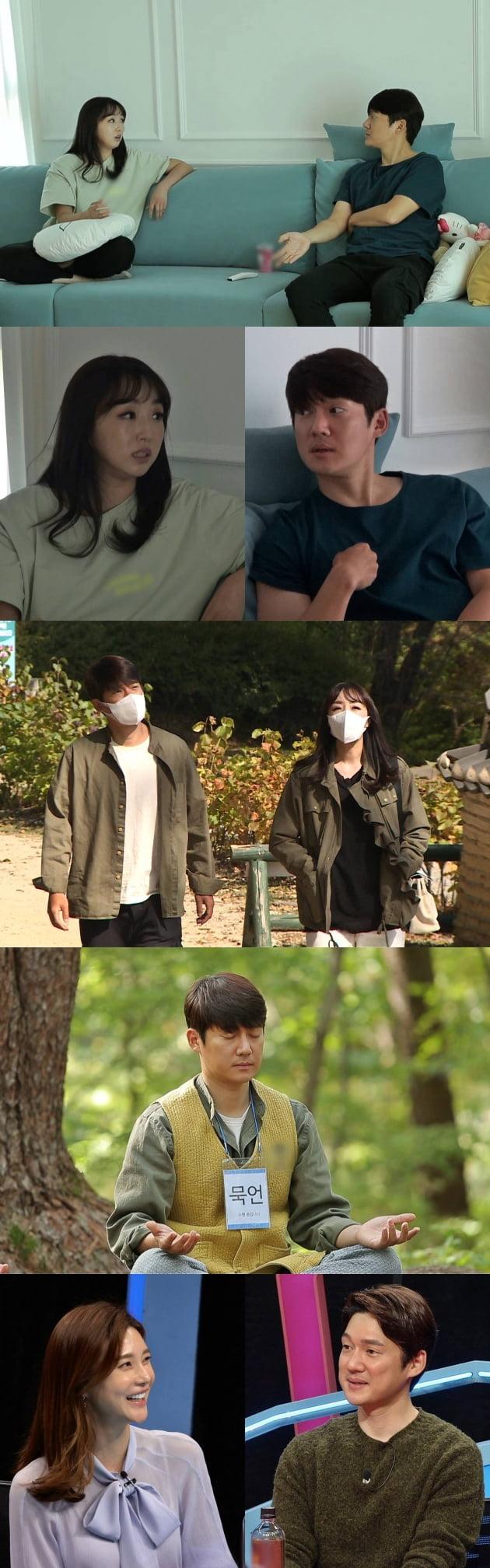 """'동상이몽2' 송창의 """"나는 육아 안하냐?"""" 아내에게 분노"""