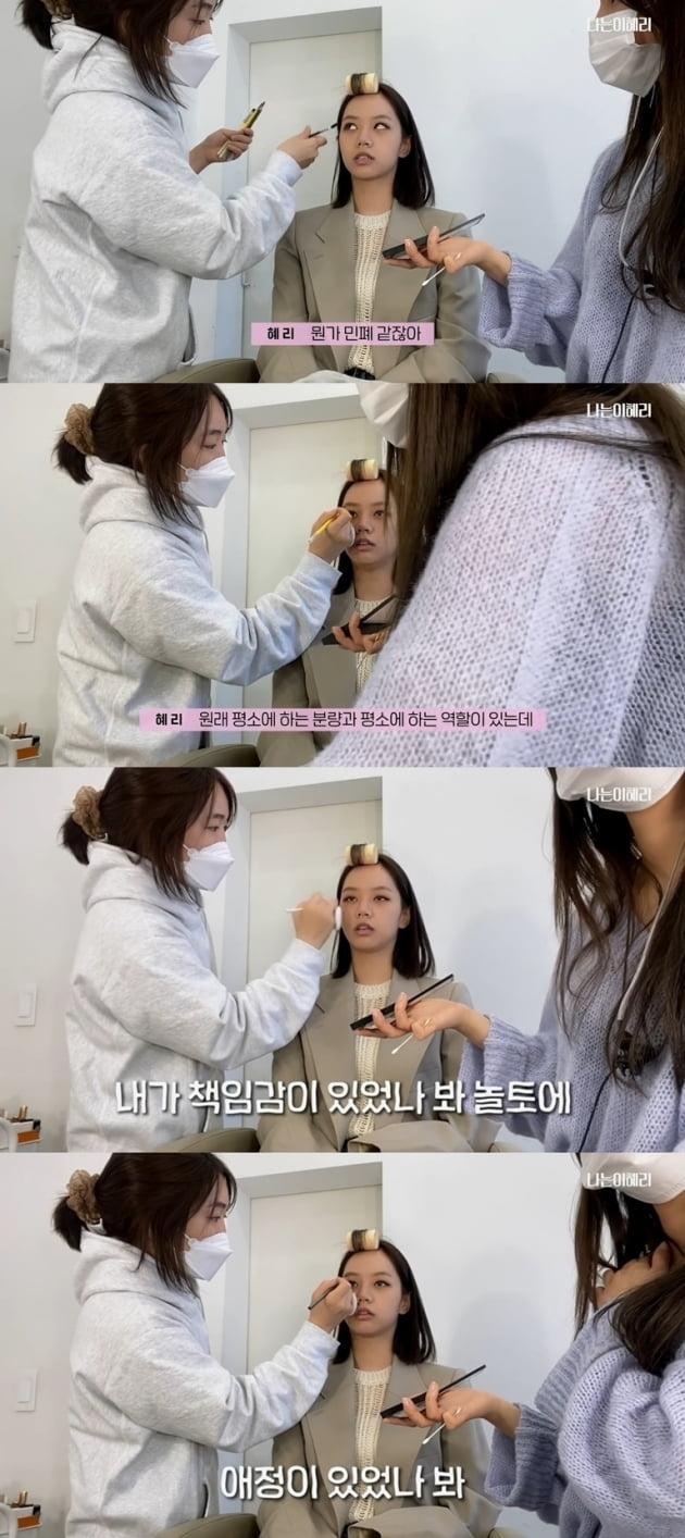 사진=유튜브채널 '나는이혜리' 캡처