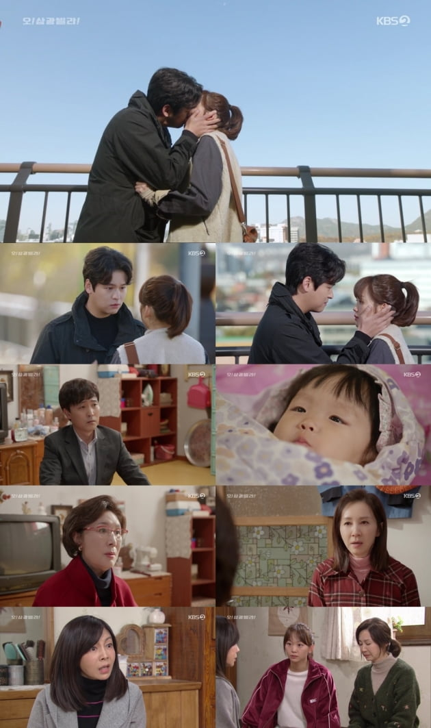 사진=KBS2 '오!삼광빌라!' 방송화면