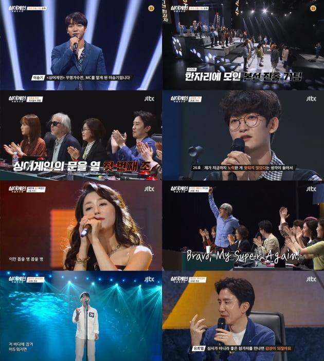 '싱어게인' 1회/ 사진=JTBC 제공