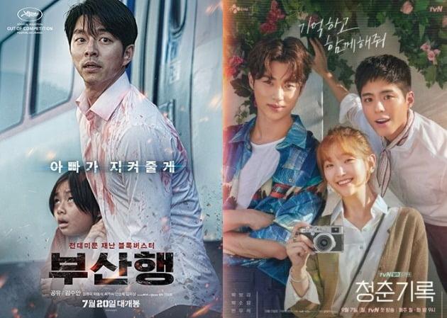 영화 '부산행', 드라마 '청춘기록' 포스터 / 사진제공=NEW, tvN