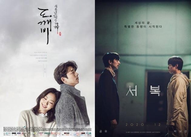 드라마 '도깨비', 영화 '서복' 포스터 / 사진제공=tvN, CJ엔터테인먼트