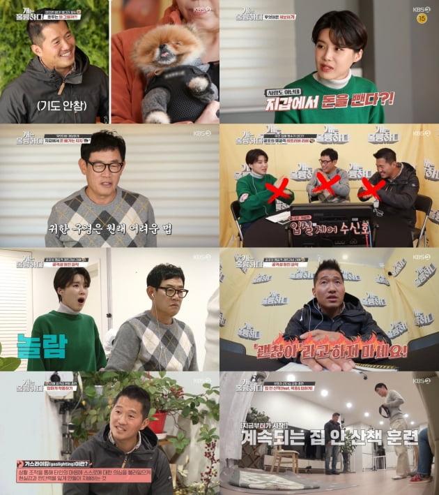 16일 방송된 '개는 훌륭하다' / 사진=KBS2 제공