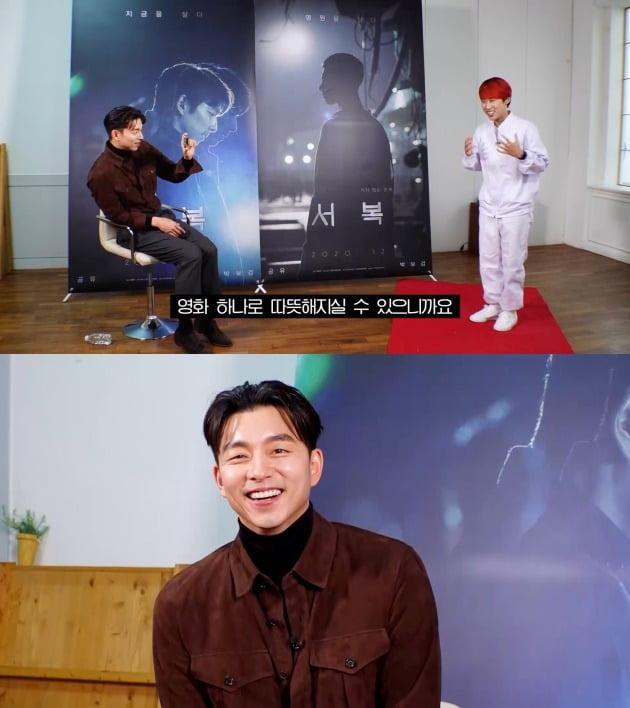 '서복' 공유가 '문명특급'에 출연한다. / 사진제공=CJ엔터테인먼트