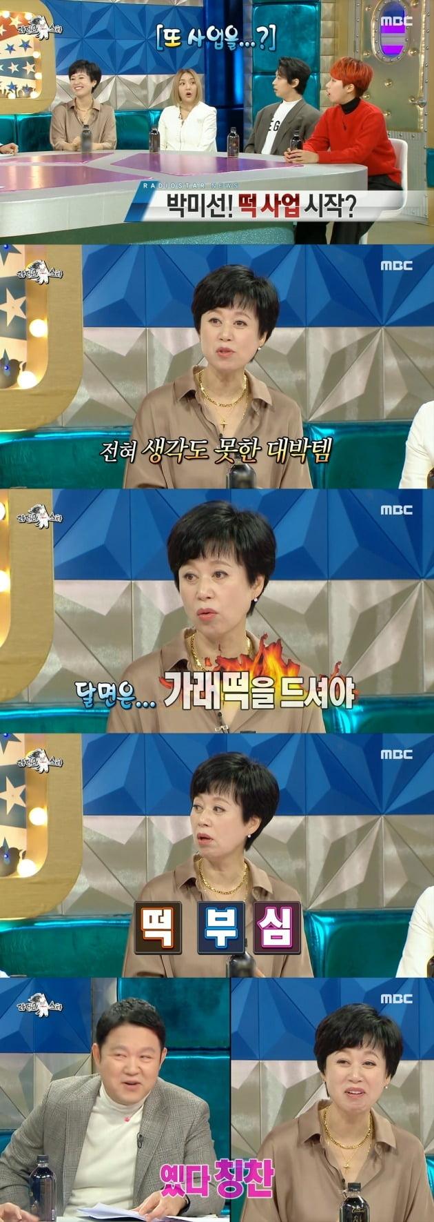 박미선떡이 화제가 되고 있다. / 사진=MBC '라디오스타' 캡처
