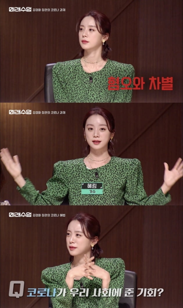 '미래수업' 혜림 /사진=tvN