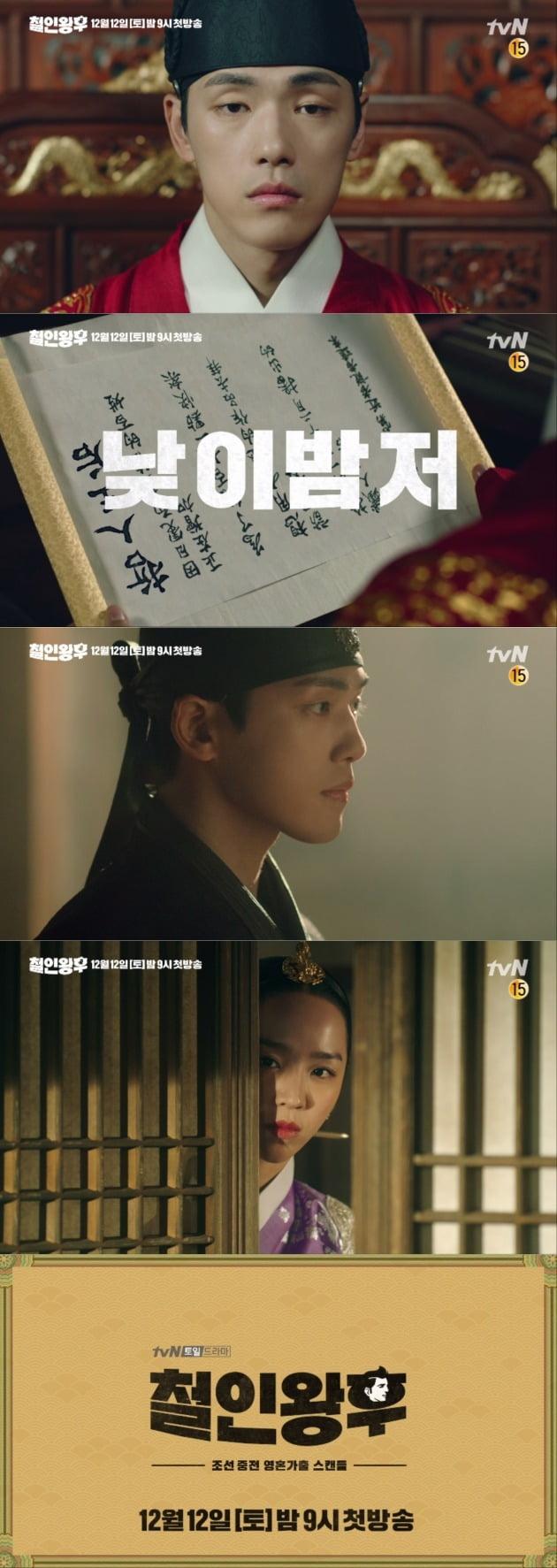 '철인왕후' 티저 영상./사진제공=tvN