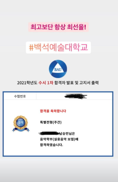 /사진=남승민 인스타그램