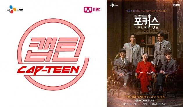 '캡틴 로고, '포커스' 포스터./사진제공=Mnet