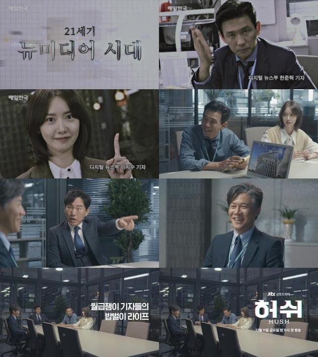 '허쉬' 티저 영상./사진제공=JTBC