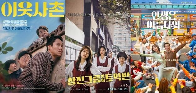 영화 '이웃사촌', '삼진그룹 영어토익반', '인생은 아름다워' 포스터 / 사진제공=각 배급사