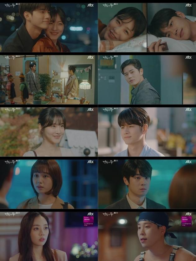 /사진=JTBC 금토드라마 '경우의 수'
