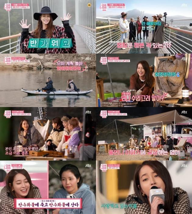 '갬성캠핑' 이민정/사진=JTBC '갬성캠핑' 영상 캡처