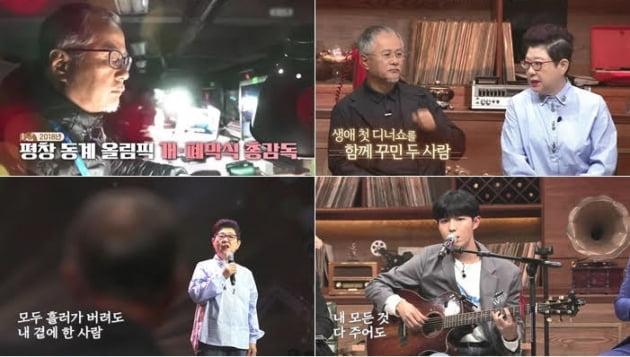 '예스터데이' 송승환/사진=MBN '예스터데이' 영상 캡처