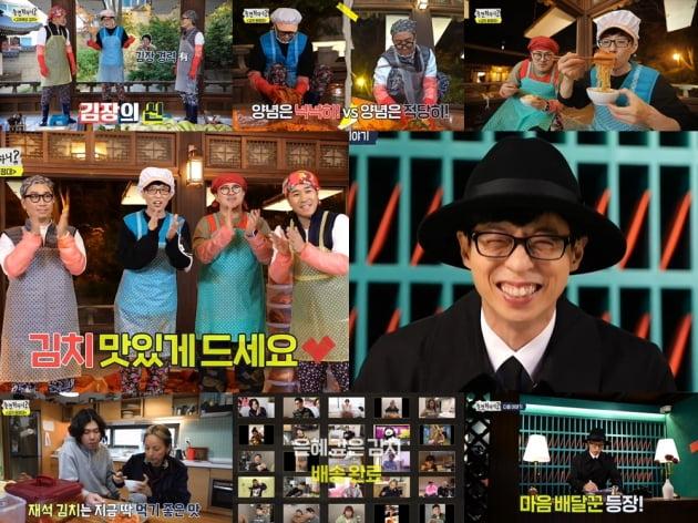 '놀면뭐하니'./ 사진=MBC 방송화면