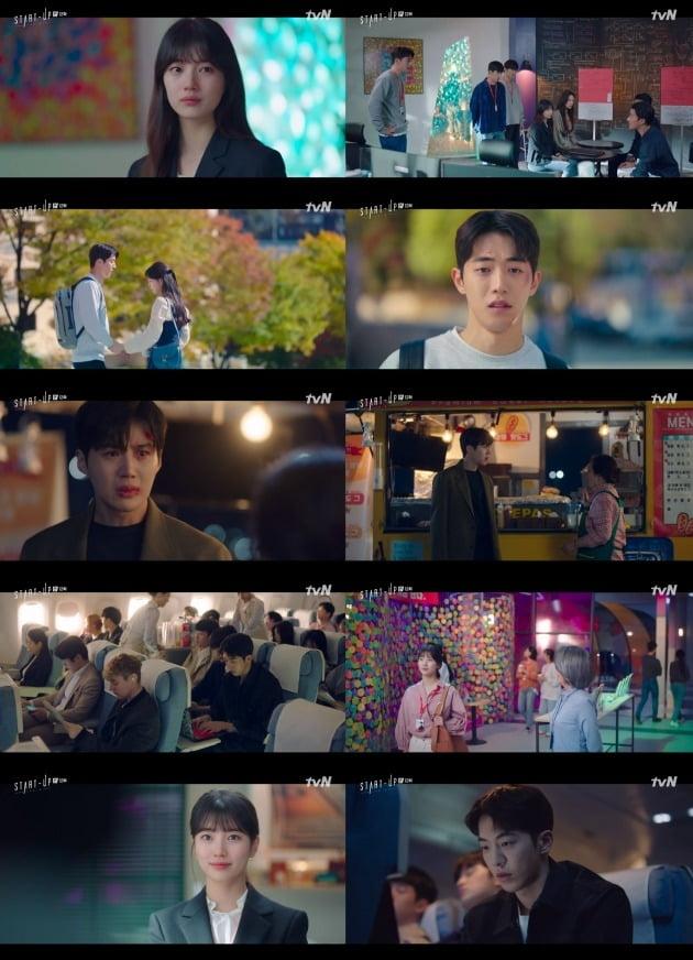 사진= tvN '스타트업' 방송 화면.