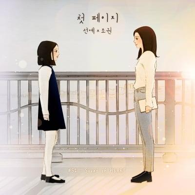 선예X조권 듀엣곡, 제목은 '첫 페이지'