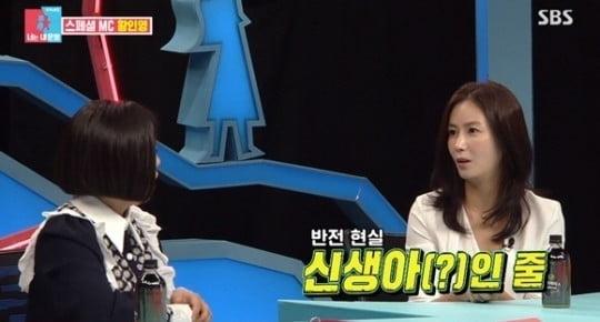 황인영, 류정한 폭로/사진=SBS '동상이몽2' 영상 캡처
